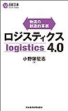 ロジスティクス4.0
