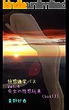 快感通学バス 第四巻: 先生の性感玩具 (bluenovel)