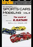 "SPORTS CARS MODELING Vol.8 ""REAL SLOT CARS"""