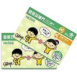 お得な2枚セット! 【中国聯通香港】4G マカオ・香港SIM 8日利用可能