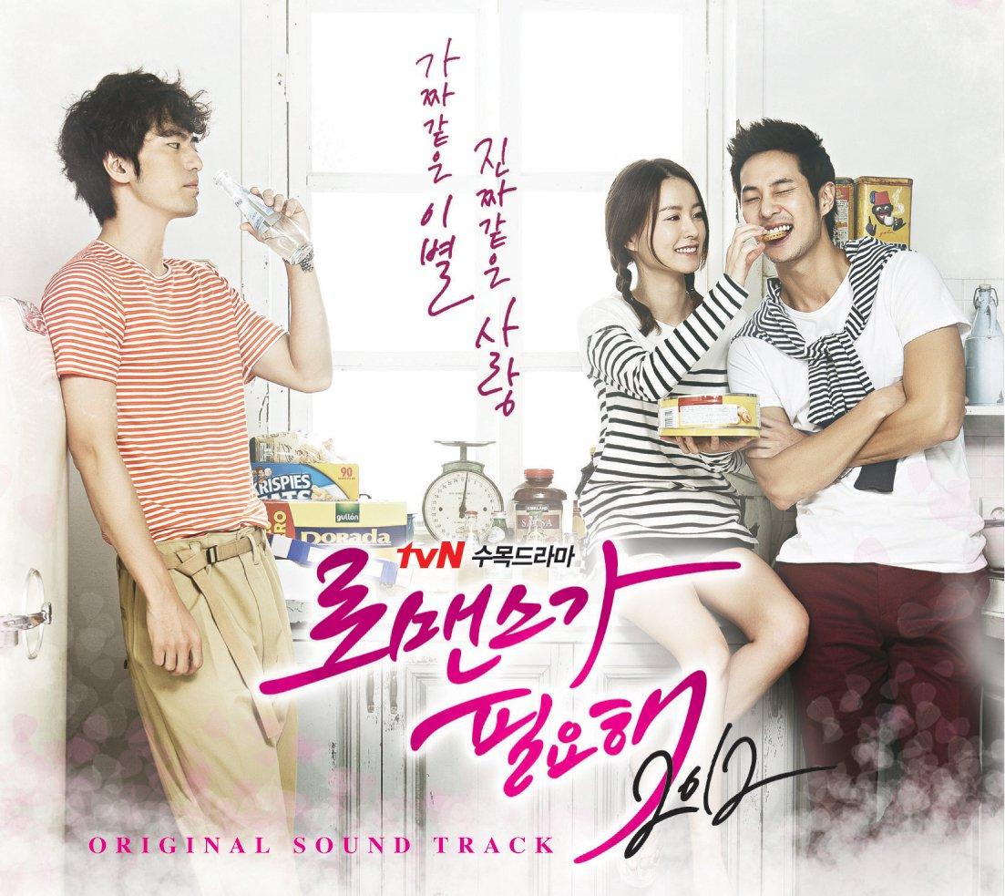 [CD]ロマンスが必要 2012 OST (韓国盤)