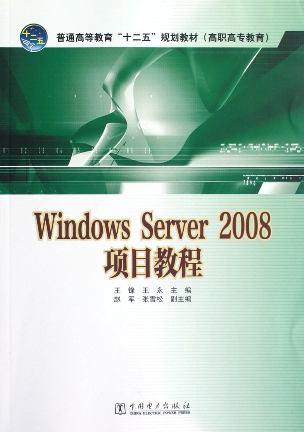 Read Online 12th Five-Year Plan textbook of general higher education (higher vocational education): Windows Server 2008 project tutorial(Chinese Edition) PDF