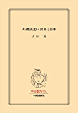 大磯随想・世界と日本 (中公文庫)