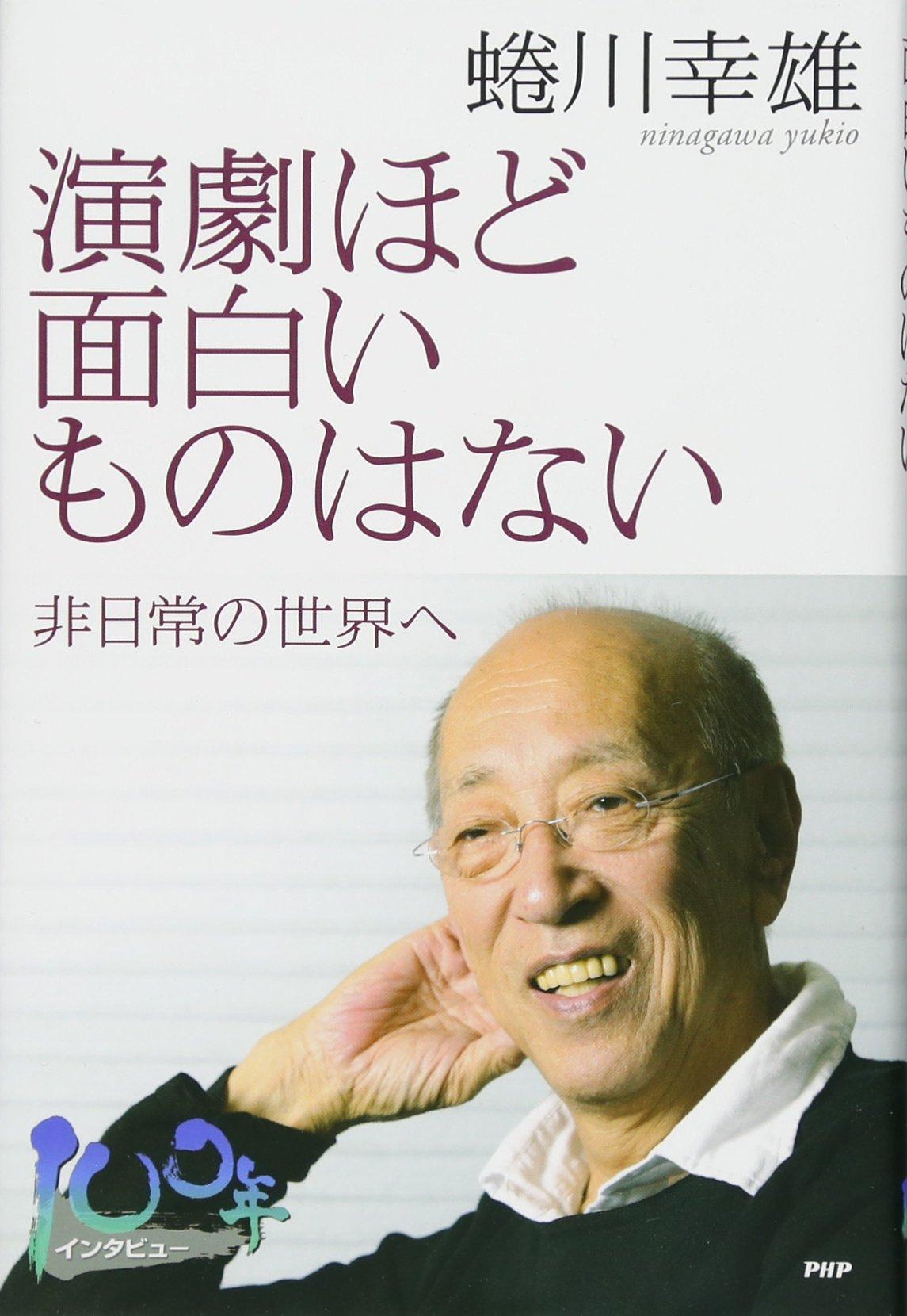 Read Online Engeki hodo omoshiroi mono wa nai : hi nichijō no sekai e PDF