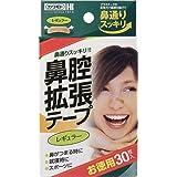 鼻腔拡張テープ レギュラー 30枚入 ×3個セット