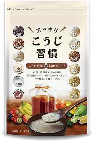 麹とコンブチャの生酵素 効果