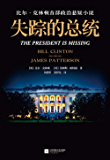 """失踪的总统【高晓松""""晓说""""为您解读最高白宫权力层幕后不为人知的故事!】"""
