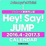 Hey! Say! JUMP 2016.4→2017.3 CALENDAR (ジャニーズ事務所公認)