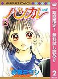 ハツカレ モノクロ版【期間限定無料】 2 (マーガレットコミックスDIGITAL)