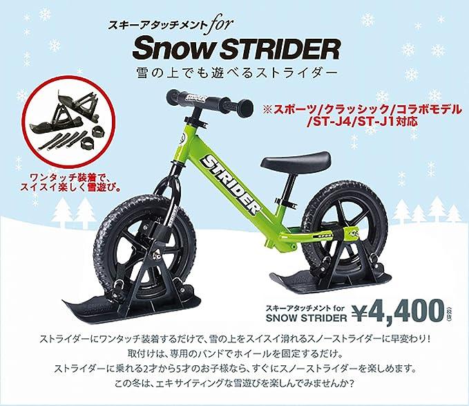 Amazon.com: Strider Attachment de esquí para nieve Strider ...