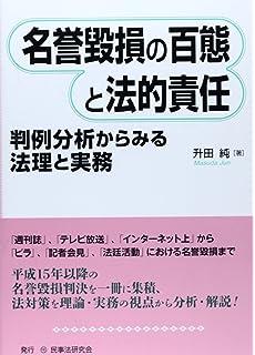 学歴詐称 がくれきさしょう japanese english dictionary