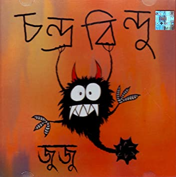 Buy Juju Online at Low Prices in India | Amazon Music Store - Amazon in