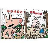 宫西达也作品:神奇糖果店+神奇种子店(套装共2册)