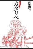 新装版 カタリベ (ヤングキングコミックス)