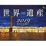 カレンダー2019 世界遺産 ([カレンダー])