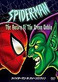 スパイダーマン対グリーンゴブリン [DVD]