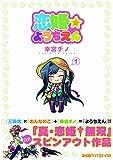 恋姫☆ようちえん 1巻 (ファミ通クリアコミックス)