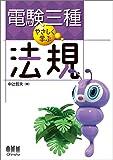 電験三種 やさしく学ぶ 法規 (LICENCE BOOKS)