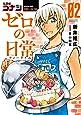 名探偵コナン ゼロの日常 (2) (少年サンデーコミックススペシャル)