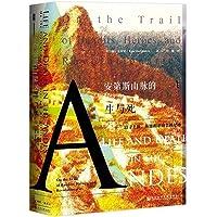 安第斯山脉的生与死:追寻土匪、英雄和革命者的足迹