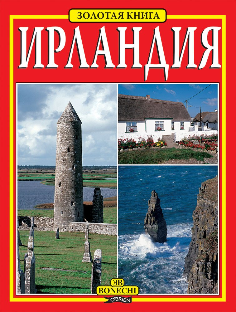 The Golden Book of Ireland [Russian] (Russian Edition) PDF