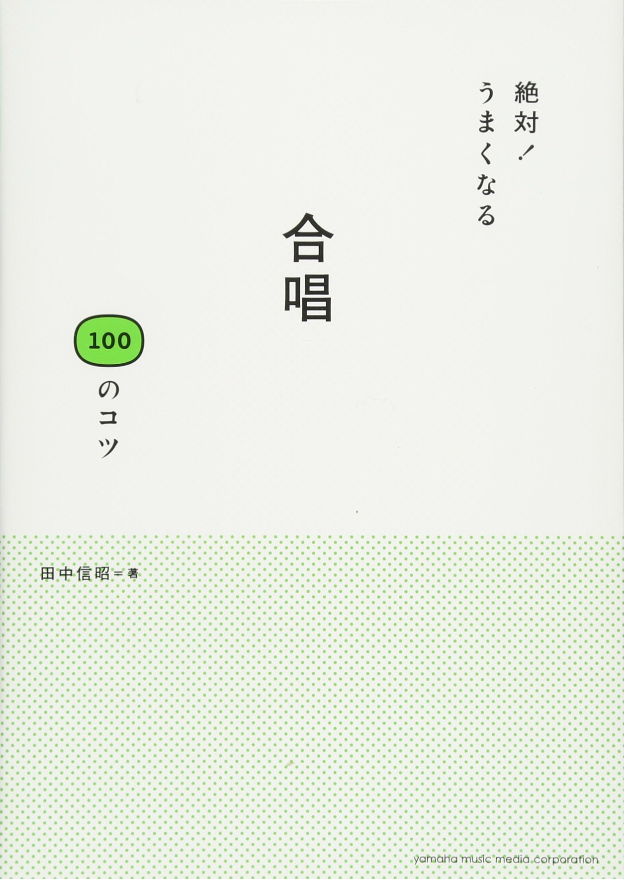 Zettai umaku naru gassho hyaku no kotsu. pdf