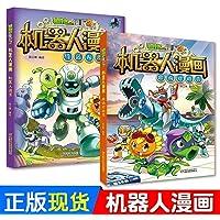 新华书店正版 最新版 植物大战僵尸2 机器人漫画 超级对战秀+机器人迷宫 2本