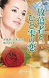 放蕩者とひと雫の恋 ハーレクイン・ヒストリカル・スペシャル