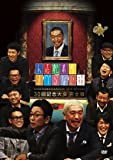 人志松本のすべらない話 30回記念大会 完全版 [DVD]