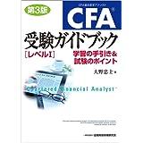 CFA受験ガイドブック〔レベルI〕【第3版】-学習の手引き&試験のポイント