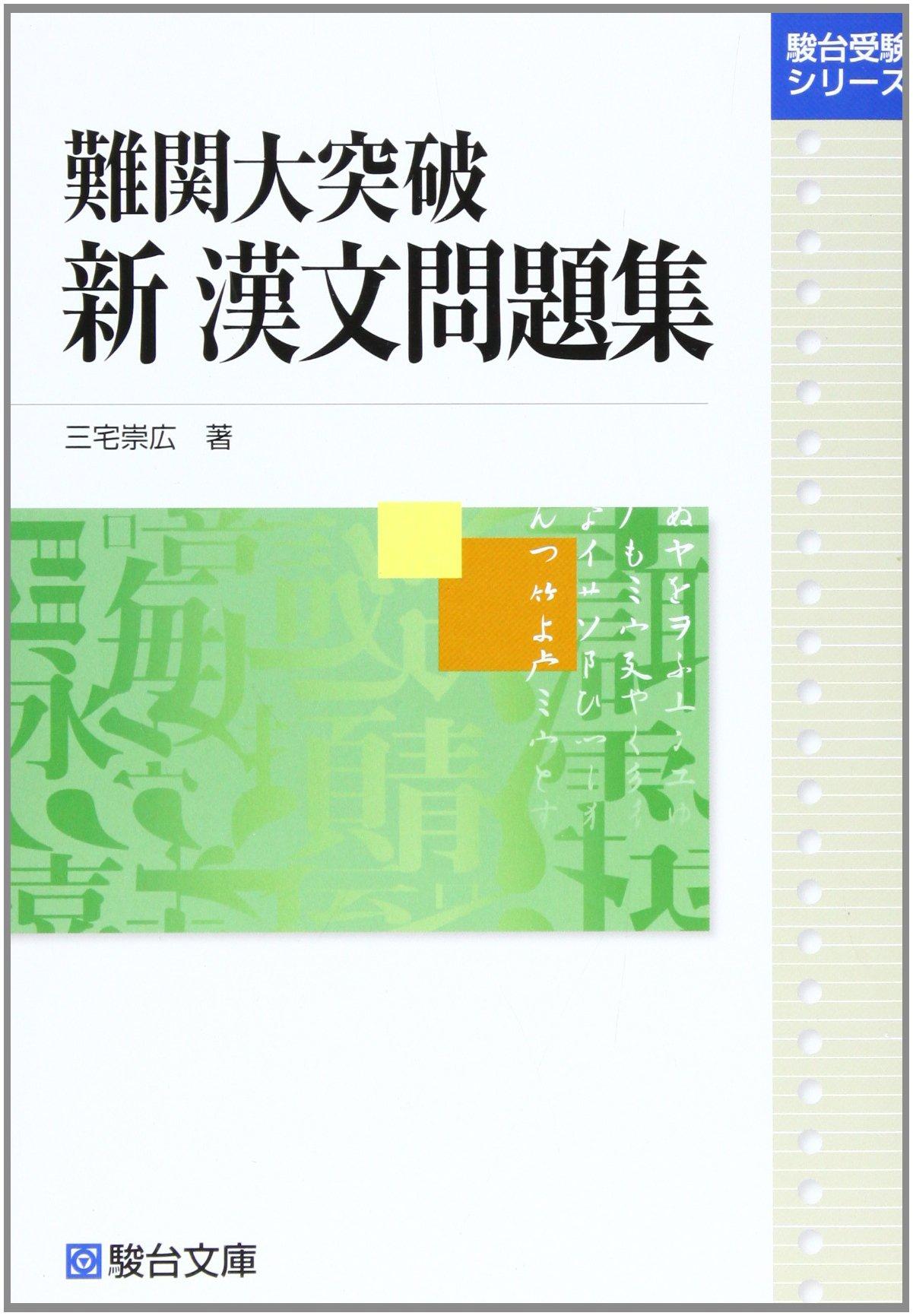 漢文のおすすめ参考書・問題集『難関大突破 新漢文問題集』