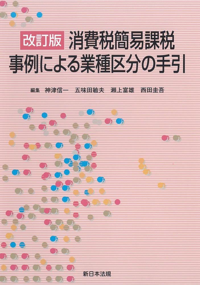 Shohizei kan'i kazei jirei ni yoru gyoshu kubun no tebiki. pdf