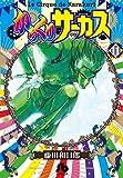 からくりサーカス (11) (小学館文庫 ふD 33)