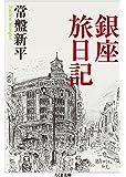 銀座旅日記 (ちくま文庫)