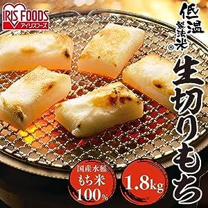 【切餅】 アイリスオーヤマ 低温製法米 生きりもち 切り餅 個包装 国産 1.8kg