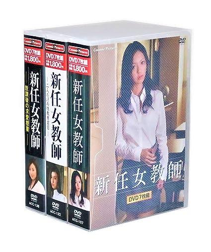 新任女教師 全3巻 DVD21枚組 (収納ケース付) セット