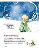 The Little Prince (星の王子さま) ~美しい古典シリーズ 韓国語版 (美しい古典シリーズ) [hardcover] (韓国出版社)