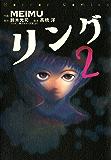 リング2 (カドカワデジタルコミックス)