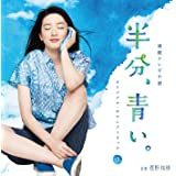 NHK連続テレビ小説「半分、青い。」オリジナル・サウンドトラック3