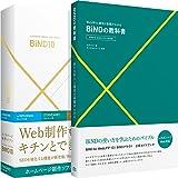 BiND for WebLiFE 10 スタンダード Windows 解説本付き