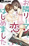 お隣リーマンと恋、はじめました【マイクロ】(7) (フラワーコミックス)