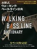 水野式 ウォーキング・ベース・ライン辞典
