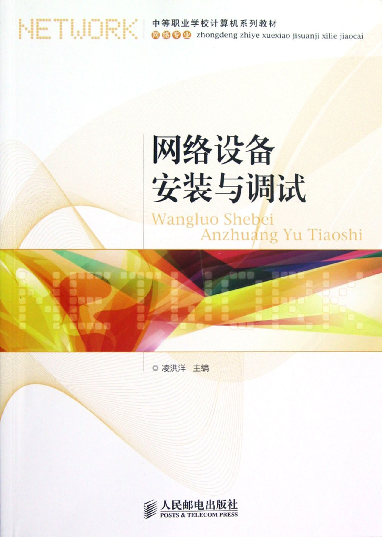 Installation and Commissioning of the Network Equipment (Chinese Edition) PDF