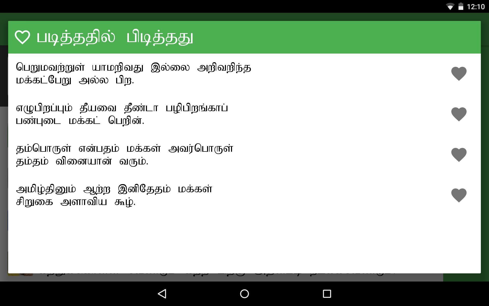 Amazon Com En Thirukkural என் திருக்குறள் Appstore For