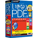 いきなりPDF Ver.5 STANDARD (最新)|Win対応