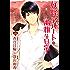 妖怪アパートの幽雅な日常(2) (シリウスコミックス)