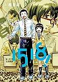 1518! イチゴーイチハチ! 3 (ビッグコミックス)