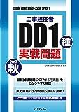 工事担任者 2017秋 DD1種実戦問題