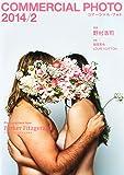 COMMERCIAL PHOTO (コマーシャル・フォト) 2014年 02月号 [雑誌]