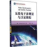 无线电干涉测量与卫星跟踪